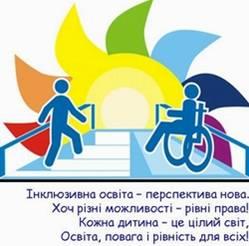 Відділ освіти Васильківської міської ради - Інклюзивна освіта в ДНЗ